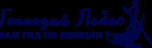 Геннадий Лобас - гид Венеция (логотип)
